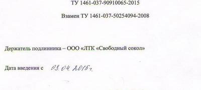 ТУ-1461-037-90910065-2015